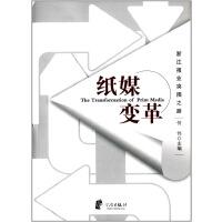 纸媒变革:浙江报业突围之路(仅适用PC阅读)