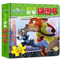正版授权 迪士尼故事拼图书:疯狂动物城