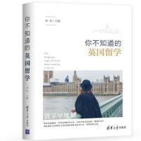 清华:你不知道的英国留学