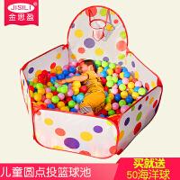 男孩海洋球池儿童帐篷游戏屋折叠投篮球池彩色球婴儿童宝宝玩具海洋球 室内益智玩具 0.9米投篮球池 50球 送50球