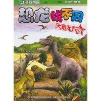 大暴龙交友记-恐龙找不同