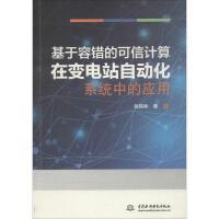 基于容错的可信计算在变电站自动化系统中的应用 中国水利水电出版社