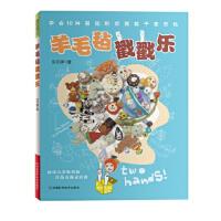 羊毛毡戳戳乐 双手牌 河南科学技术出版社