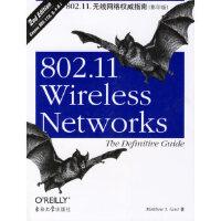 802 11无线网络权威指南(影印版),(美)加斯特,东南大学出版社9787564103163