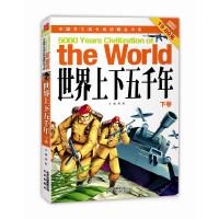中国学生成长阅读精品书系 世界上下五千年(下卷)