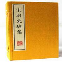 宋刻东坡集 手工宣纸线装书6册 广陵书社线装书