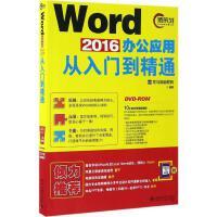 Word 2016办公应用从入门到精通 龙马高新教育 编著