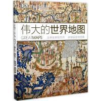 伟大的世界地图 英国DK公司 编著;齐东峰 译