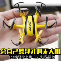 男孩玩具迷你遥控飞机感应直升机小型六轴无人机四轴飞行器