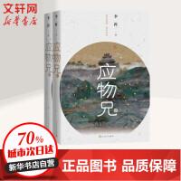 【第十届茅盾文学奖获奖作品】应物兄(上下) 人民文学出版社
