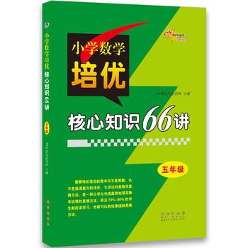 小学数学培优核心知识66讲五年级 正版书籍 限时抢购 当当低价