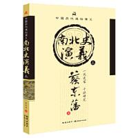 中国历代通俗演义――南北史演义(上) 蔡东潘 9787501570782 知识出版社