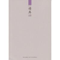 读库1102 张立宪 新星出版社