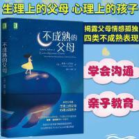 不成熟的父母 亲子沟通家庭教育书 深刻揭秘情感孤独亲子沟通技巧与方法儿童发展心理学书生理父母心理孩子青少年心理学