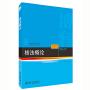 核法概论 北京大学出版社