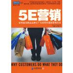 (派力营销)5E营销:世界级消费品品牌已广为采用的最新营销方法  (世界经典营销译著,沃尔玛、苹果、雅诗兰黛等已广为采用;与《重新定位》《水平营销》《营销革命3.0》《湿营销》同类题材)