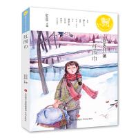 麒麟中国新文学少年读本・红围巾