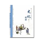 """""""讲好中国故事""""系列丛书―史记故事(下册)"""