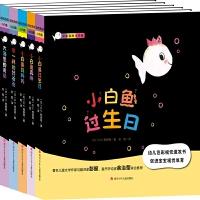 彩虹色的小白鱼 第二辑(套装共5册)