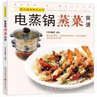 电蒸锅蒸菜食谱 犀文图书 编著 重庆出版社