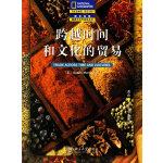 跨越时间和文化的贸易(适合中小学生使用)――国家地理阅读与写作训练丛书