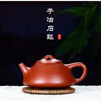 宜兴名家紫砂壶 手工大红袍子冶石瓢 茶壶全手工壶套装