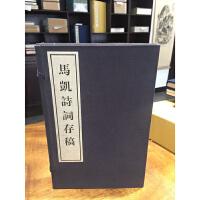 马凯诗词存稿 1函2册 宣纸线装书 西泠印社出版社