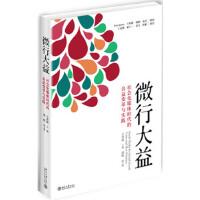 【新书店正版】微行大益 王秀丽 北京大学出版社