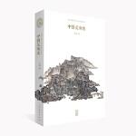 【正版全新直发】中国美术史 王逊 9787102053080 人民美术出版社