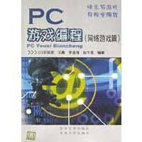 【新华书店 品质无忧】PC游戏编程(网络游戏篇)CG实验室重庆大学出版社9787562427667