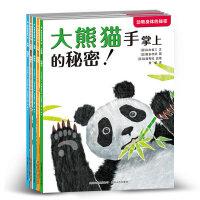 动物身体的秘密(全5册)