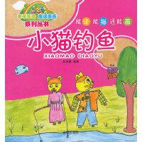 亲子互动 童话童画系列丛书・小猫钓鱼