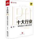 十大行业IPO:审核要点与解决思路