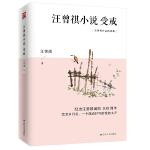 汪曾祺小说:受戒 纪念汪曾祺诞辰100周年