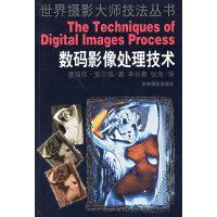 数码影像处理技术
