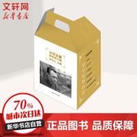 (在线组套)加缪全集(礼盒装全6册)/加缪 江苏译林出版社有限公司