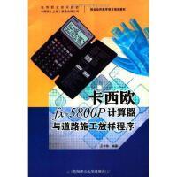 卡西欧fx-5800P计算器与道路施工放样程序 王中伟