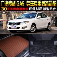 广汽传祺GA5专车专用尾箱后备箱垫子 改装脚垫配件
