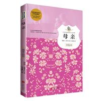 正版R3_母亲 9787550244870 北京联合出版公司