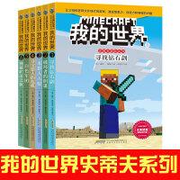 我的世界书・史蒂夫冒险系列正版全套6册 儿童逻辑思维训练书籍 6-9-12周岁故事书 一二三四五六年级小学生课外读物畅