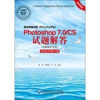 图形图像处理(Photoshop平台)Photoshop7.0/CS试题解答(2011年修订版) 北京希望电子出版社