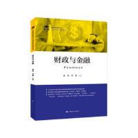 【二手九成新】财政与金融 9787564231446 上海财经大学出版社