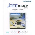 【新书店正版】J2EE 核心模式(影印版),Deepak Alur等,科学出版社9787030124654