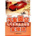 【新书店正版】汽车美容与汽车用品店经营全攻略,樊伟伟,中国经济出版社9787501776535