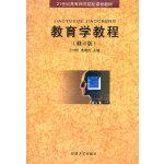 教育学教程(修订版)/21世纪高等师范学校课程教材