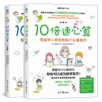 10倍速心算―写给中小学生的心算指南(全2册)