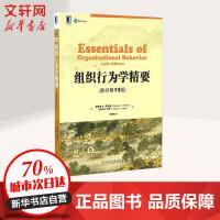 组织行为学精要(原书3版) 机械工业出版社