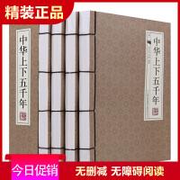 中华上下五千年 16开手工线装本全套全4册中国历史书籍