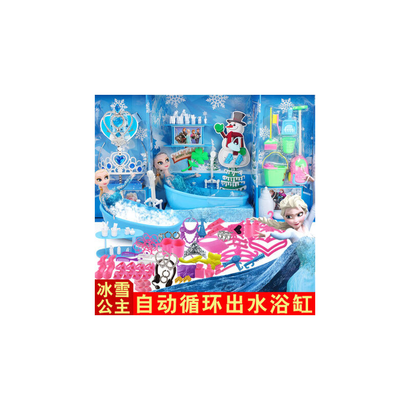 换装芭芘洋娃娃套装大礼盒女孩公主玩具婚纱别墅城堡仿真冰雪奇缘 浴缸可以循环出水,手提礼盒包装