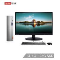 联想(Lenovo)天逸510S商用台式办公电脑整机(i3-7100 4G 128G SSD 集显 WiFi 三年上门